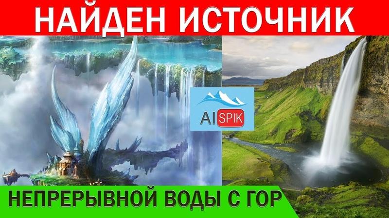 НАЙДЕН источник НЕПРЕРЫВНОЙ воды с ГОР AISPIK aispik айспик