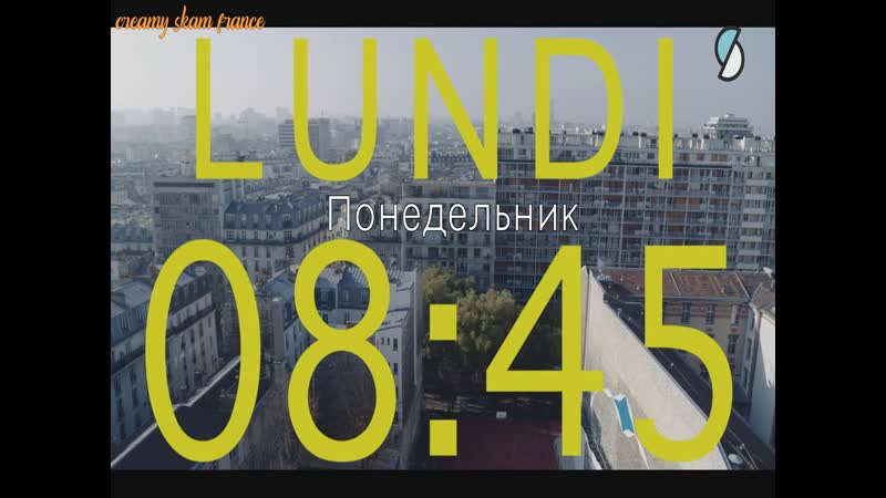 SKAM FRANCE EP.7 S3 : Понедельник 8.45 - Слишком круто