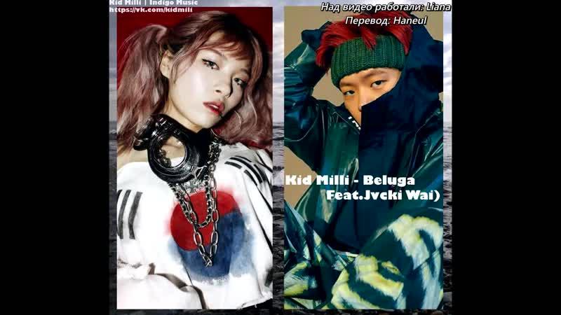 Kid Milli - Beluga (Feat.Jvcki Wai)[Maiden Voyage III] (рус.саб)