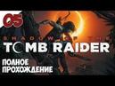 Shadow of the Tomb Raider - Прохождение ч.5