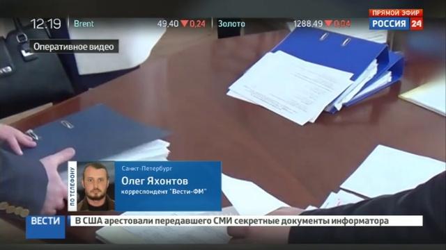 Новости на Россия 24 • ФСБ проводит обыск у петербургских сайентологов