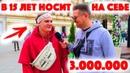 Сколько стоит шмот В 15 носит на себе 3 000 000 ! Азамат Мусагалиев! Дневник еврея! Бомж лук!