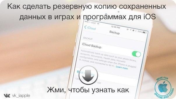 Как сделать резервное копирование андроид