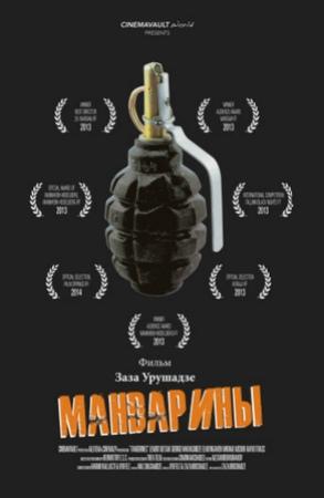 Мандарины Mandariinid 2013 Всё о фильме на ivi
