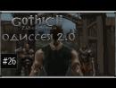 Одиссея 2.0   Gothic II - Прохождение