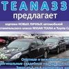 Свадебные автомобили TEANA 33(Владимирская РУСЬ)