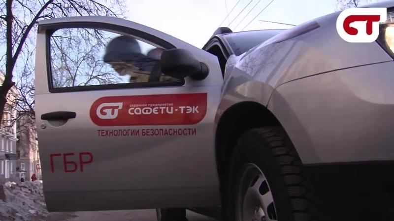 ООО ЧОП САФЕТИ ТЭК Пультовая охрана ГБР