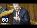 Порошенко ведет Украину в НАТО. 60 минут от 20.09.18