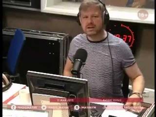 Валдис Пельш на радио Маяк