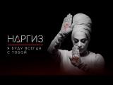 Премьера! Наргиз – Я буду всегда с тобой (10.05.2017)