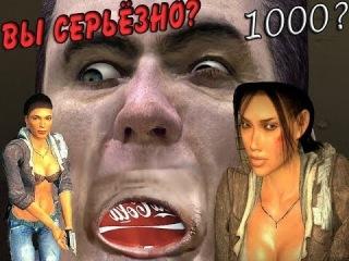 НАС 1000 - ПРЯТКИ + ХОРРОР - ГАРРИС МОД