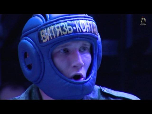 Соревнования Спецназа Витязь-контакт Полная версия.