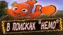 В ПОИСКАХ НЕМО ● РОЗЫГРЫШ ● Русская Рыбалка 4