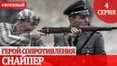 Снайпер. Герой сопротивления | Военный фильм | 4 Серия