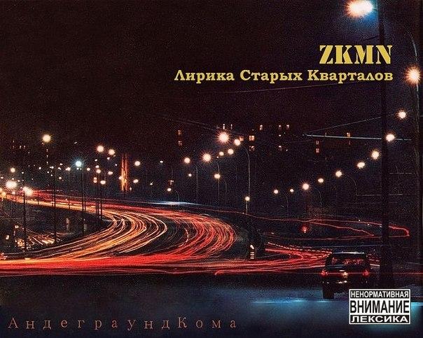 Zkmn - Лирика Старых Кварталов (2013)