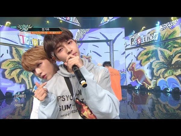 Triple Position (Wanna One) - Kangaroo [Music Bank Ep 932]