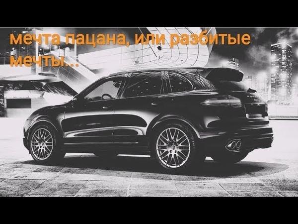 Porsche cayenne 955 понты или геморой порш каен автоманьяк расскажет