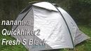 Палатка Quechua Quickhiker 2 FB треккинг с бонусами от Декатлона