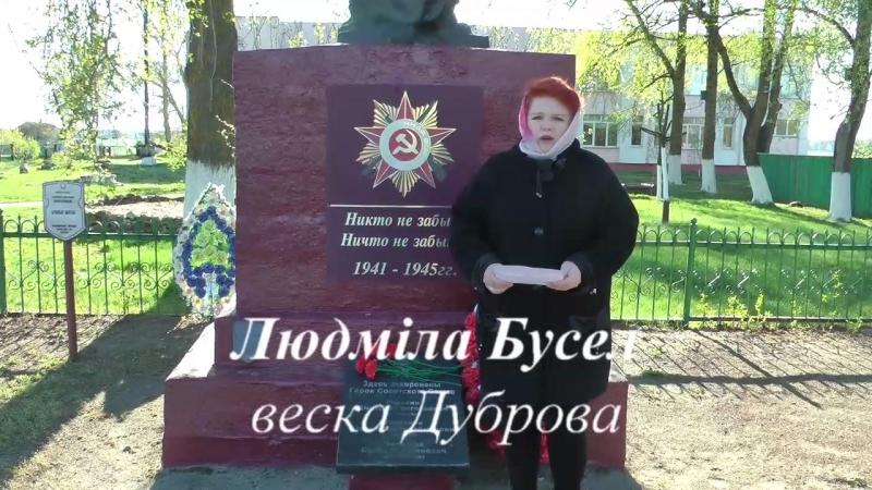 Людміла Бусел Верш аб вайне Веска Дуброва