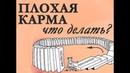 ✿ ПЛОХАЯ КАРМА что делать! ✿ Советы Андрея Дуйко КАК ИЗМЕНИТЬ ЖИЗНЬ и СУДЬБУ