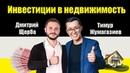 Как заработать на недвижимости Инвестиции в недвижимость Дмитрий Щерба Тимур Жумагазиев