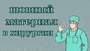 Шовный материал в хирургии I Surgical suture materials