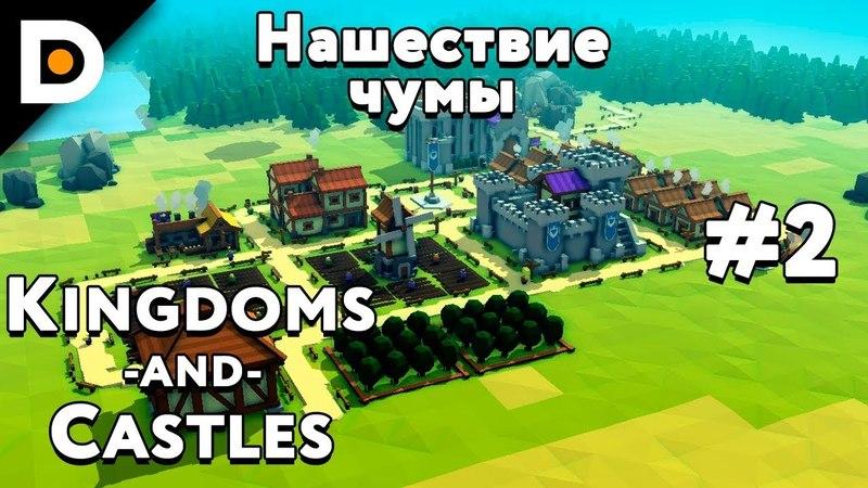 Нашествие чумы ▷ Kingdoms and Castles 2