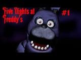 5 Ночей с мишкой Фредди #1||Five Nights at Freddy's -Страшная ночь и неудача