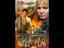 Чистая проба (1 серия из 8) Приключенческий детектив «Чистая проба (сериал, 2011)» [смотреть онлайн