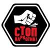 Всероссийское Общественное Движение СТОПНАРКОТИК