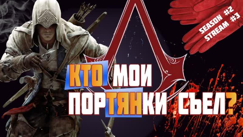 КТО МОИ ПОРТЯНКИ СЪЕЛ [assassin creed ассасин season 2 episode 3]