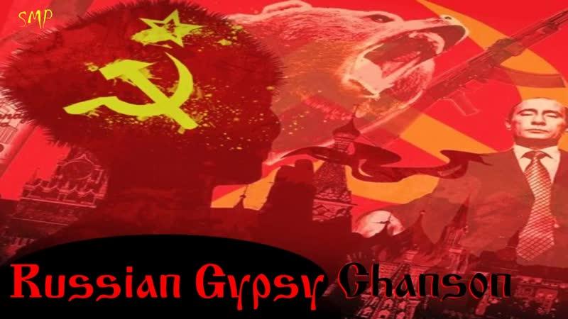 Russian Gypsy Chanson, Russian Estrada Pop Music Mix By Simonyan 252