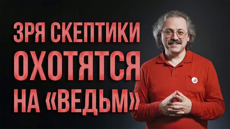 Зря скептики охотятся на ведьм Александр Сергеев