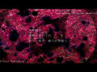 【第10回東方ニコ童祭】Lost Fantasia【東方自作アレンジ】Squall Of Scream - Lost Fantasia