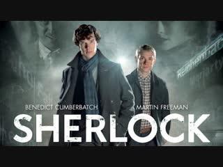 Шерлок 1 Сезон Официальный Телевизионный Трейлер 1 (2010) - Choosevoise.ru в какой озвучке смотреть сериал?