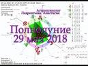 Полнолуние 29 мая 2018_астропсихолог Лаврентьева Анастасия