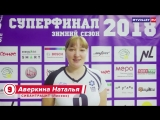 БВЛ. СУПЕРФИНАЛ Зимний сезон 2018. КОМУС