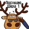 Подслушано в школе 1 им С.И.Гусева