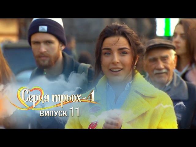 Сердца трех. Выпуск 11. Сезон 4 - 02.05.2017