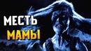 Самый страшный призрак МонстрОбзор фильма ужасов «Мама»