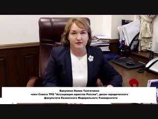 Видеоприглашение Декана юридического факультета К(П)ФУ Лилии Бакулиной