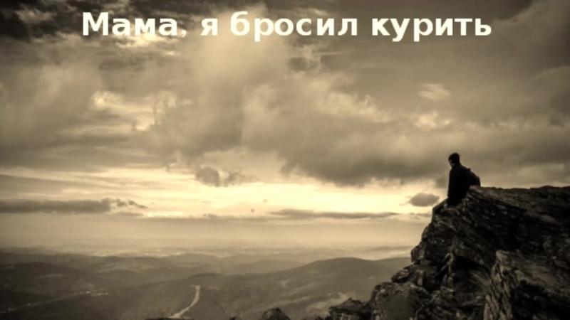 Юрий Шатунов - Мама, я бросил курить (Cover Mix 2017)