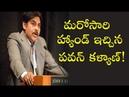 Pawan Kalyan Disappointed Again    INFINITE VIEW