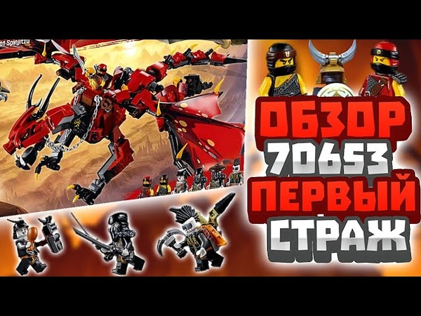 ЛЕГО Ниндзяго 70653 Первый Страж ОБЗОР | Lego ninjago 70653 firstbound review | ШОК