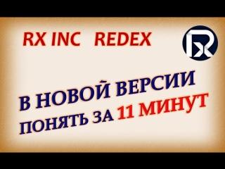 RX Inc В НОВОЙ ВЕРСИИ ПОНЯТЬ ЗА 11 МИНУТ RedeX _ Редекс 2018 год