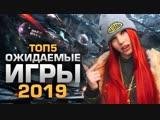 DaiFiveTop ТОП5 САМЫХ ОЖИДАЕМЫХ ИГР 2019 ГОДА