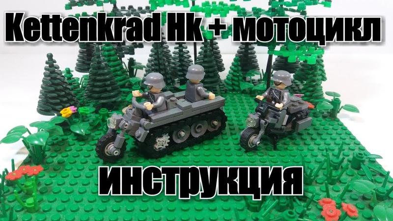 LEGO Kettenkrad мотоцикл.ИНСТРУКЦИЯ по сборке.