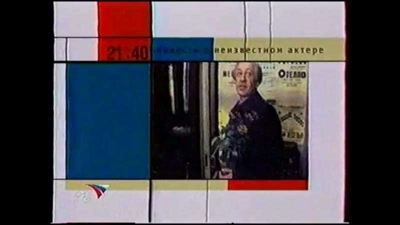 Программа передач на 10 октября (Культура, 09.10.2001)