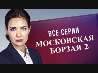 Московская борзая 2 сезон все серии Сериал,2018, Детектив,HD,720p