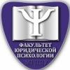 Школа Юридического психолога МГППУ